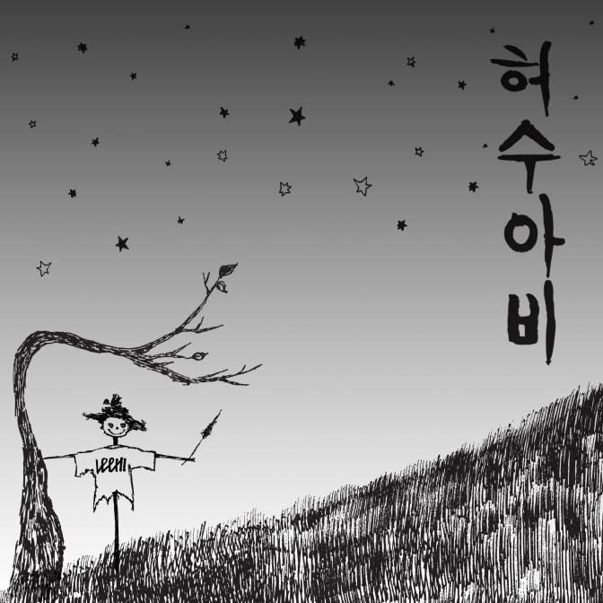[LYRICS] LEE HI – 허수아비 (SCARECROW) FEAT YG NEW GIRL GROUP