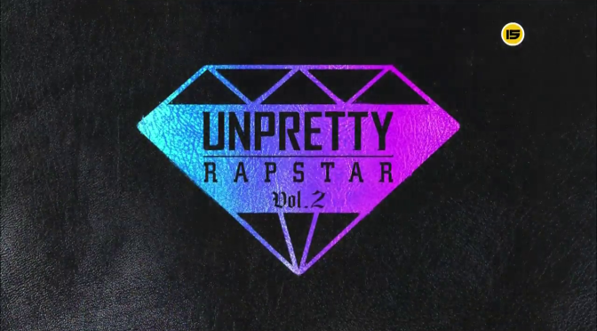 """[NEWS] 150804 New YG Girl Group Member and More Rumored to Join """"Unpretty Rapstar 2"""""""