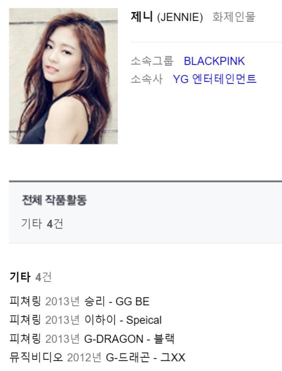 BlackPink Naver Jennie