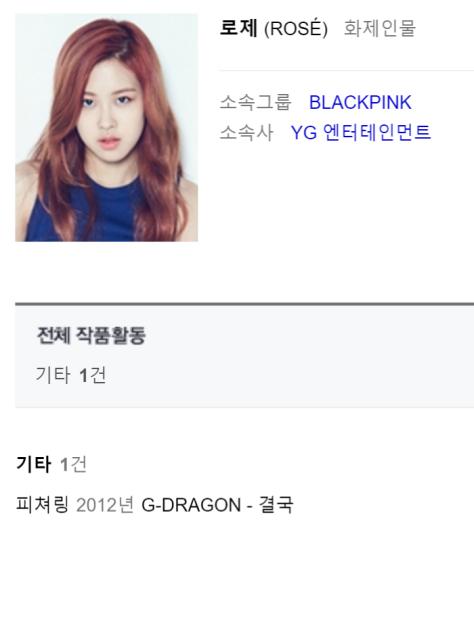 BlackPink Naver Rose