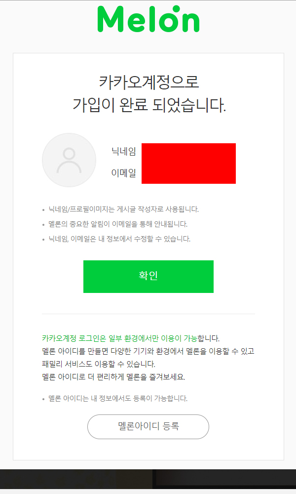 2017MELON Registration_10