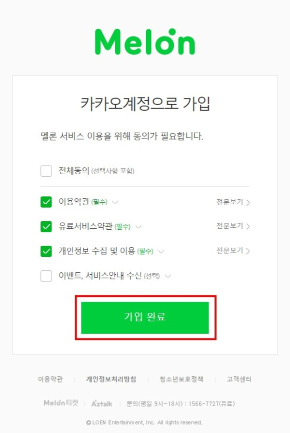 2017MELON Registration_9