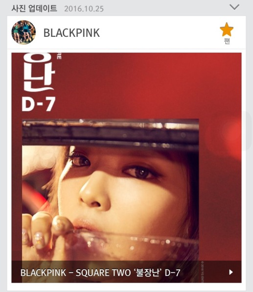 161025-melon-blackpink-playing-with-fore-d-7-jennie-cap_1
