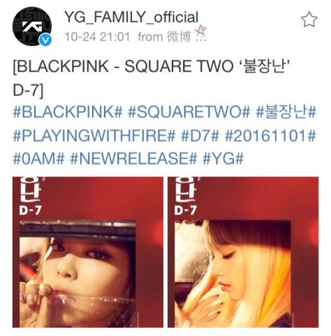 161025-ygfamily-weibo-d-7-blackpink-playing-fire-cap