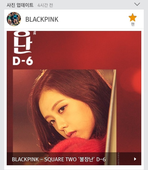 161026-melon-blackpink-playing-with-fore-d-6-jisoo-cap_1