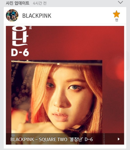161026-melon-blackpink-playing-with-fore-d-6-rose-cap_1