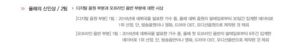 6thgaon-awards-and-criteria-rookie