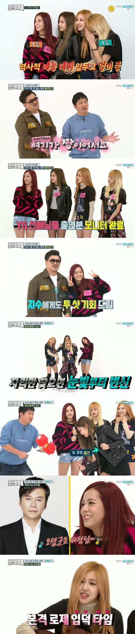 161116-blackpink-weekly-idol