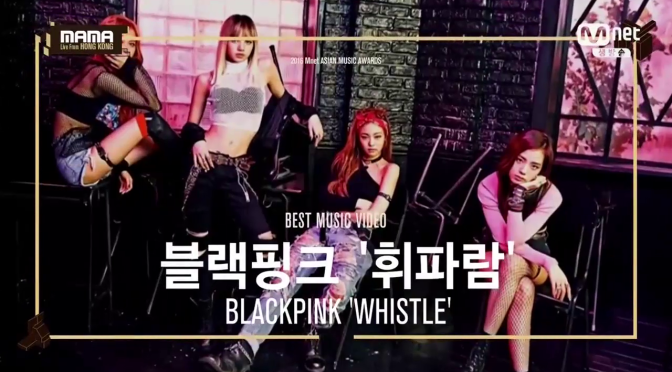 [VIDEO] 161202 BLACKPINK Wins 'Best of Next' and 'Best Music Video' Awards on 2016 Mnet Asian Music Awards