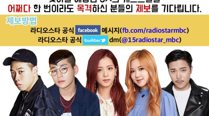 [SNS] 161216 MBC 'Radio Star' Official Accounts Teases Episode with BLACKPINK's Jisoo & Rosé