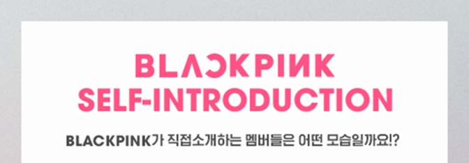 [OFFICIAL/TRANS] STAFF REPORT: BLACKPINK SELF-INTRODUCTION