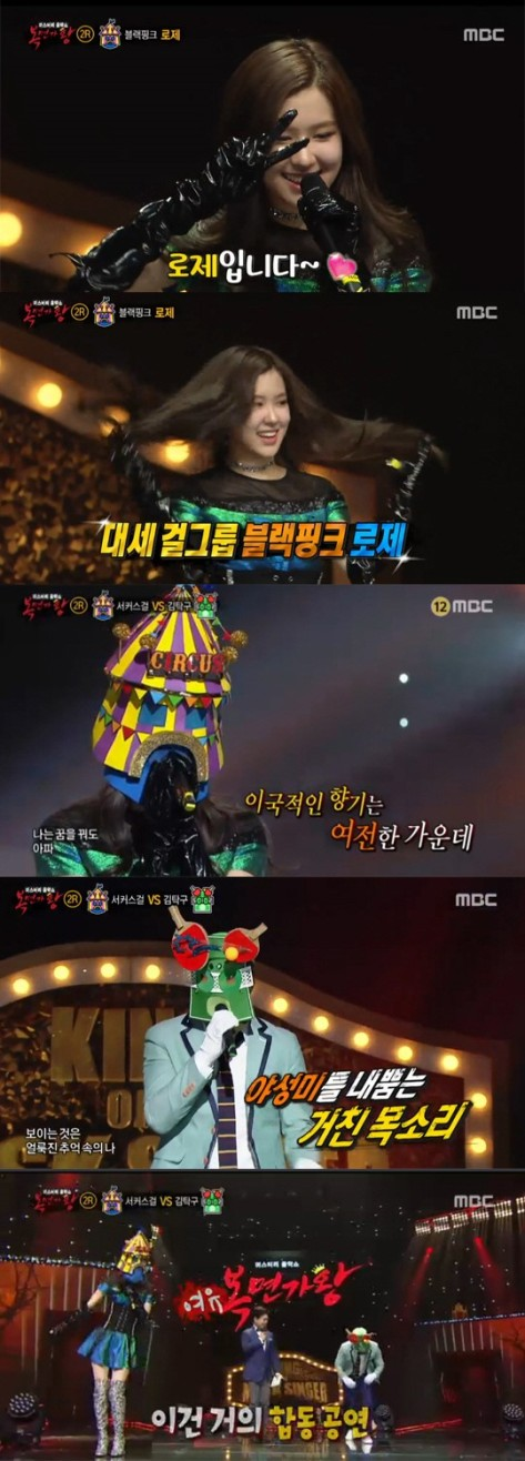170326 mbc king of masked singer circus girl rose