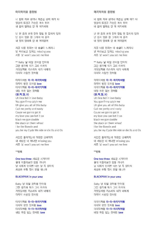 [OFFICIAL] 170623 BLACKPINK – 'As If It's Your Last' Fanchant / Cheering Guide {KOR   ENG}