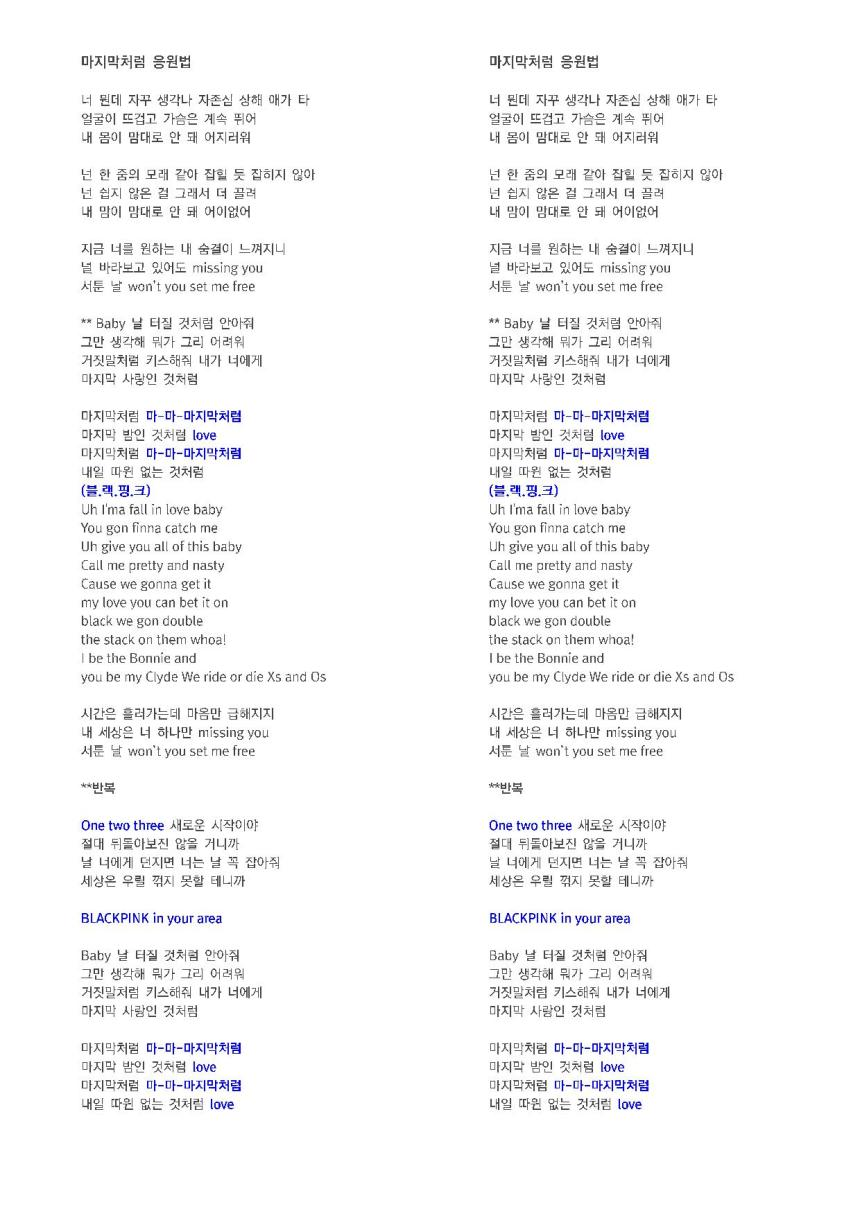 170623 STAFF REPORT NOTICE - AS IF ITS YOUR LAST FANCHANT-page-001