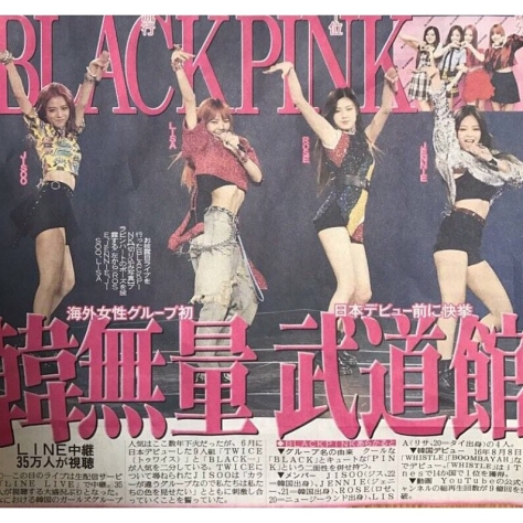 170721 blackpinkofficial 1 japan debut showcase japan newspapers_2