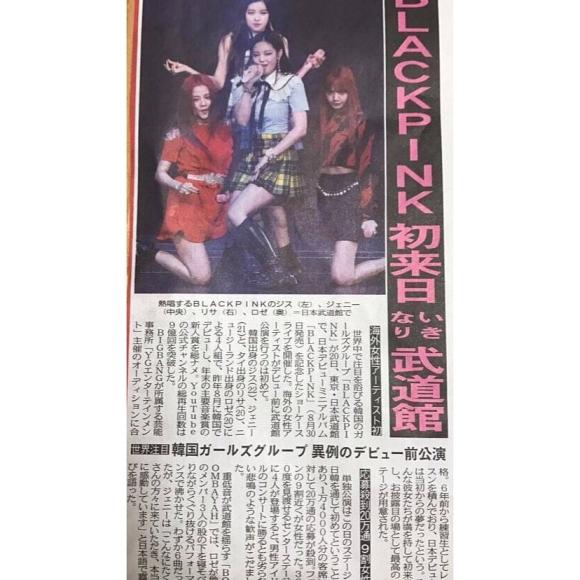 170721 blackpinkofficial 1 japan debut showcase japan newspapers_4