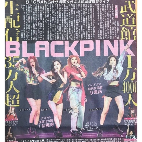 170721 blackpinkofficial 1 japan debut showcase japan newspapers_5