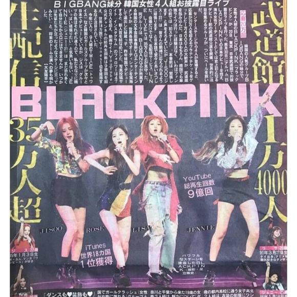170721 blackpinkofficial 1 japan debut showcase japan newspapers_5