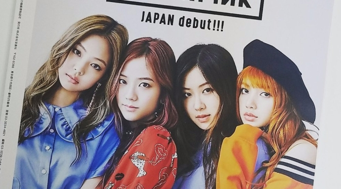 [MAGAZINE] BLACKPINK for Japan's mini Magazine September 2017 Issue