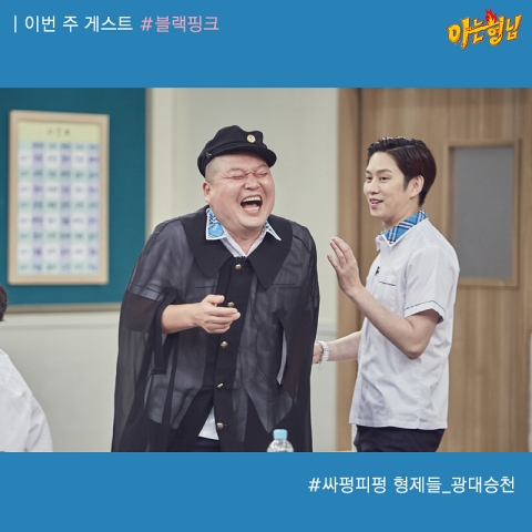 SHOW] 170805 BLACKPINK on JTBC Knowing Brothers | YGDreamers
