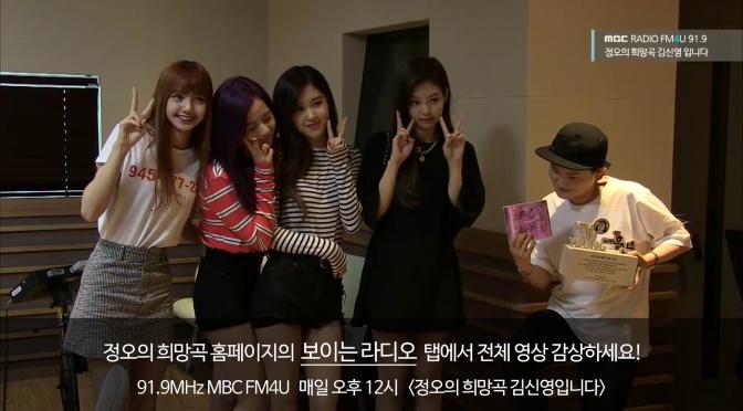 [RADIO] 170726 BLACKPINK on MBC FM4U Kim Shin Young's Hope Song at Noon