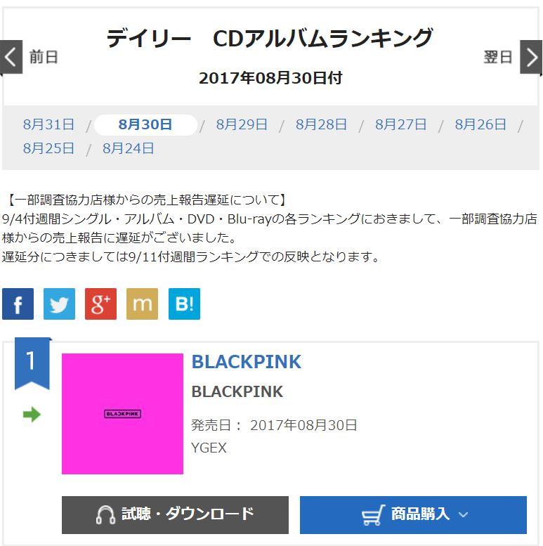 170830 oricon cd album chart