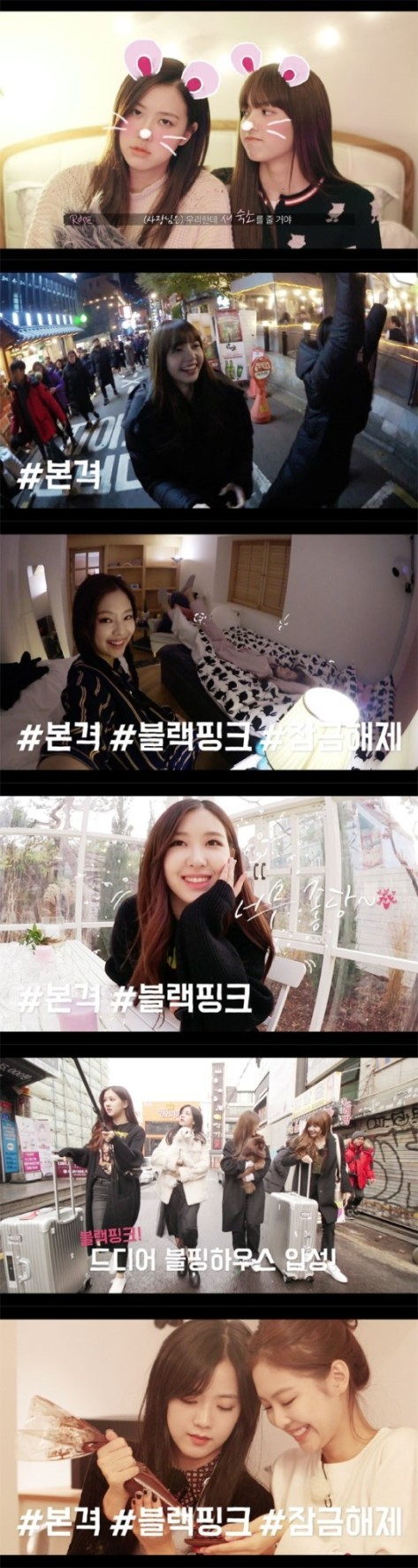 171203 blackpink house teaser