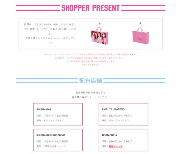 SHIBUYA109_SHOPPER PRESENT