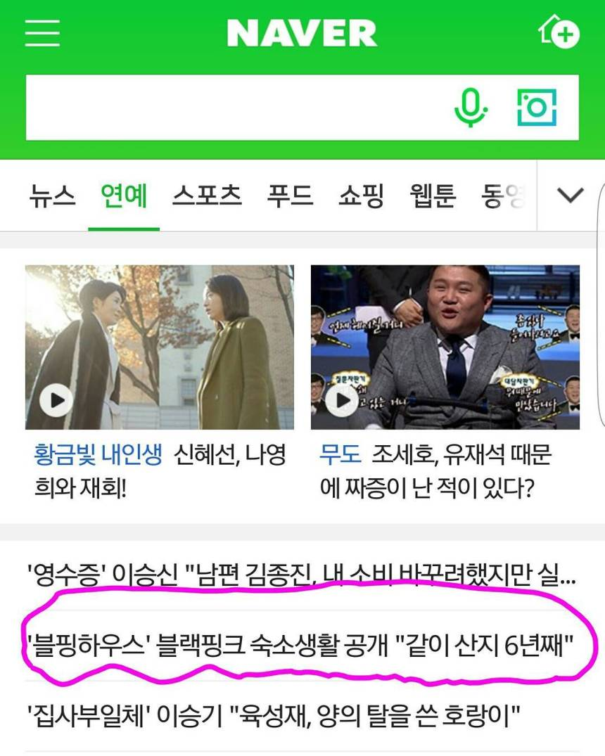 180107 suhyooncho_yg 1 bphouse naver