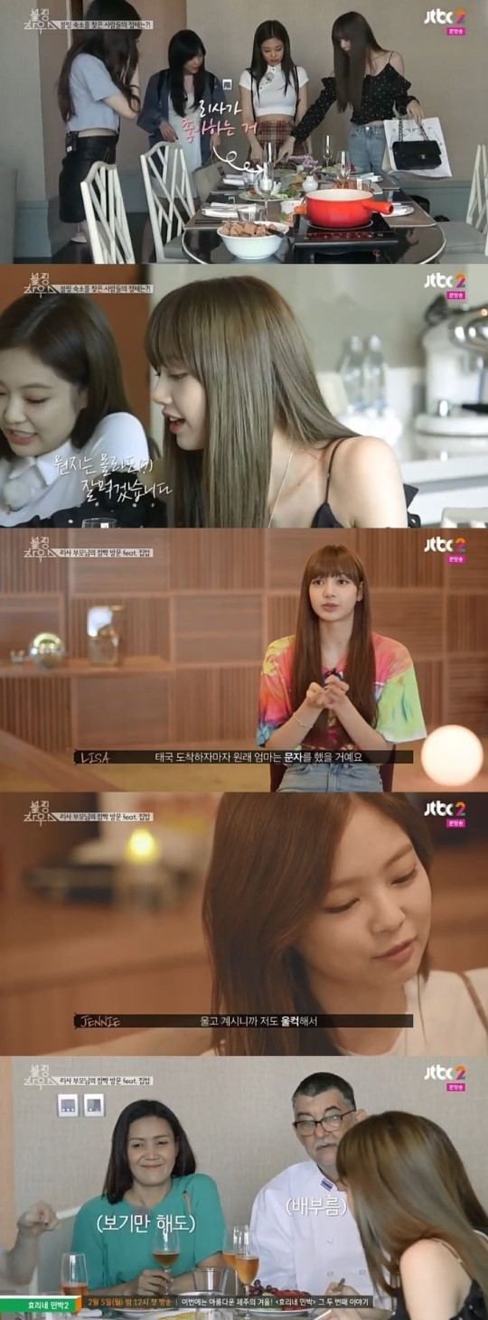 Awesome Blackpink House Lisa Parents wallpapers to download for free greenvirals
