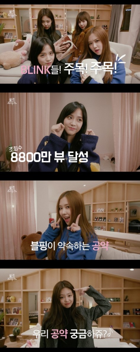 180208 bphouse big event soon 88m views