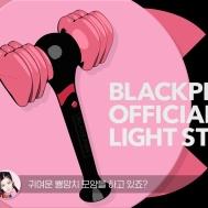 180529 fromyg blackpink lightstick_1