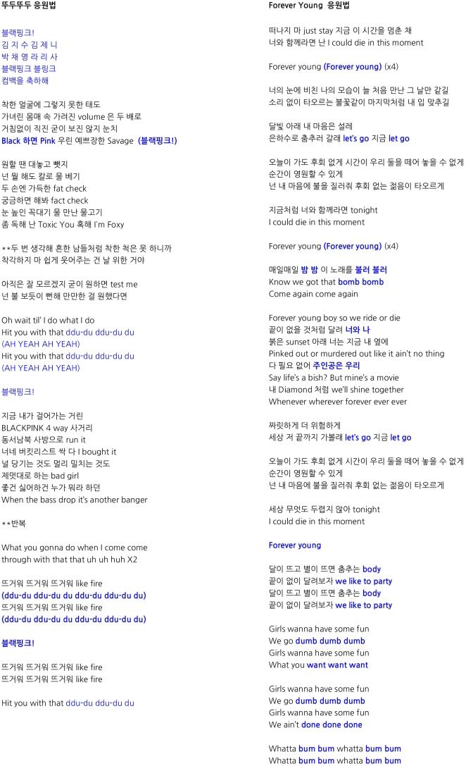 [OFFICIAL] 180615 BLACKPINK – '뚜두뚜두' (DDU-DU DDU-DU) + FOREVER YOUNG Fanchant / Cheering Guide {KOR | ENG}