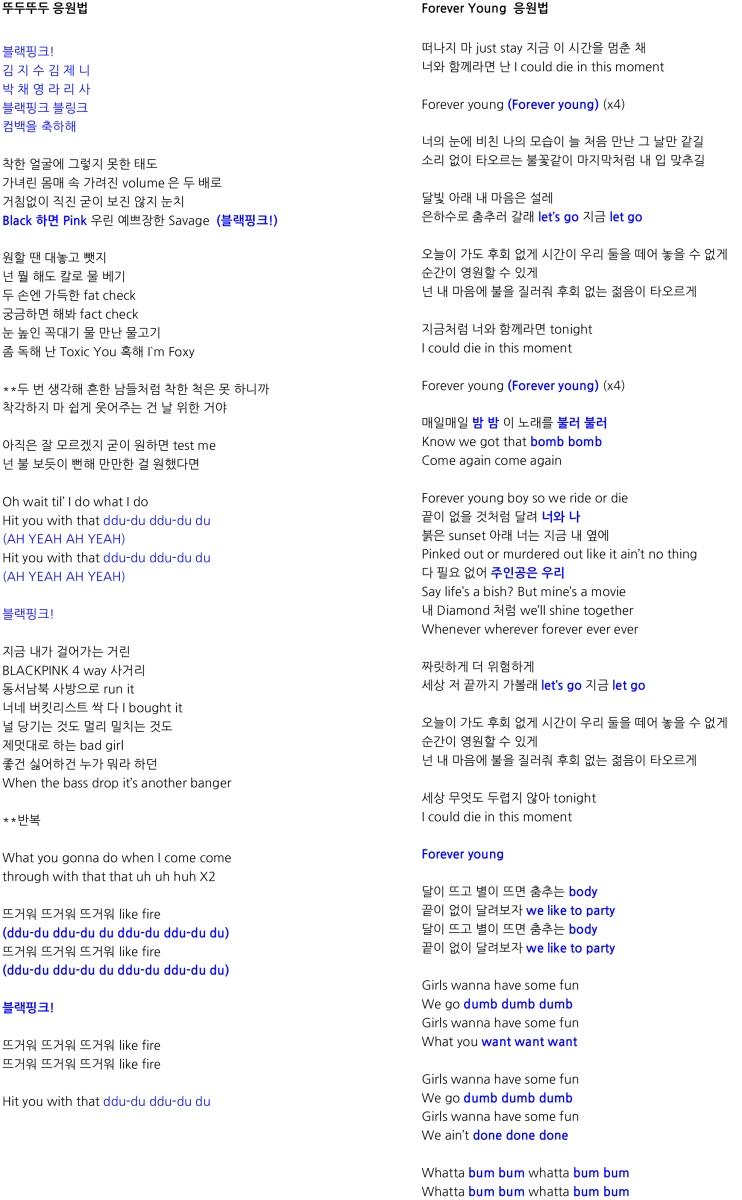 [OFFICIAL] 180615 BLACKPINK - '뚜두뚜두' (DDU-DU DDU-DU) + FOREVER YOUNG Fanchant / Cheering Guide {KOR | ENG}