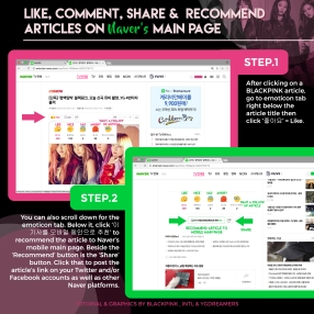 NAVER TUTORIAL 2018 2 LIKE COMMENT SHARE RECOMMEND_1