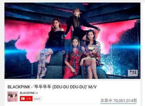 180620 dddd mv 70m yt views