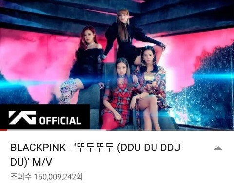 180707 dddd mv 150m yt views