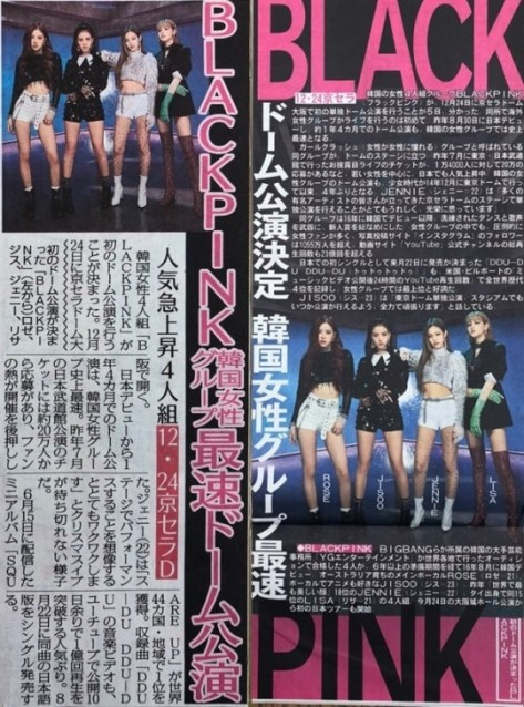 180707 dome debut on jpn news 3