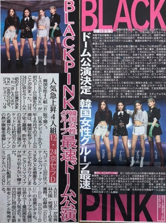 180707 dome debut on jpn news 3