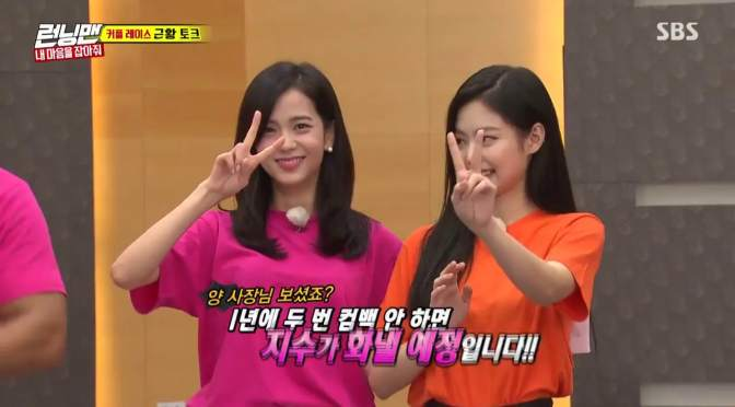 "[NEWS] 180715 BLACKPINK's Jisoo And Jennie Ask Yang Hyun Suk For More Comebacks On ""Running Man"""