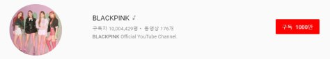 180726 10M yt subscribers