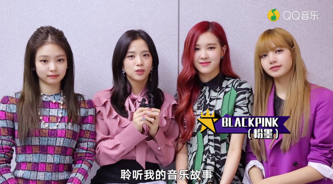 [INTERVIEW] 180719 BLACKPINK for QQ Music's 'Yue Jian Da Pai' (ENGSUB)