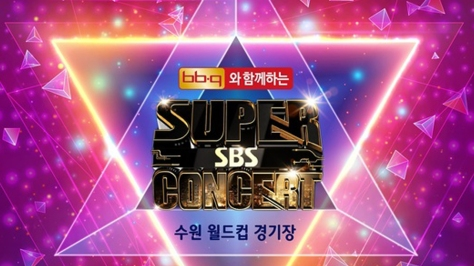 180810 BBQ X SBS SUPER CONCERT FIRST LINEUP
