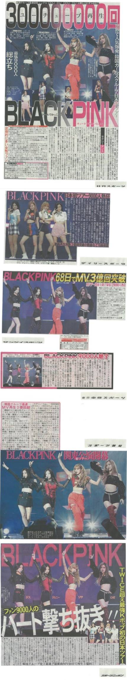 180825 bp arena tour japanese press