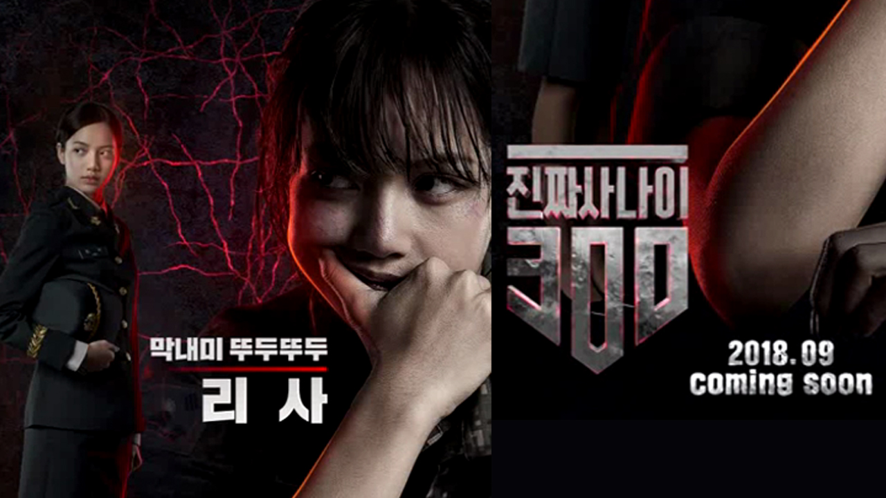 Show Lisa On Mbc Real Men 300 Ygdreamers