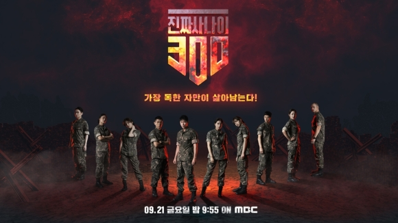 180907 real men 300 teaser 1