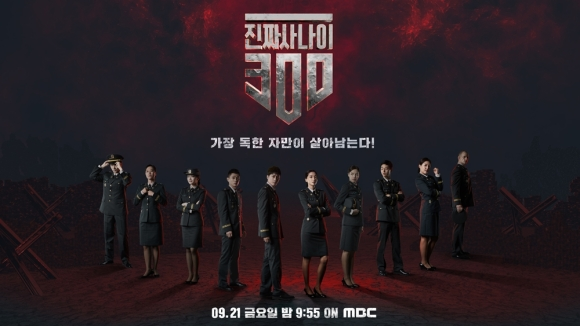 180907 real men 300 teaser 2