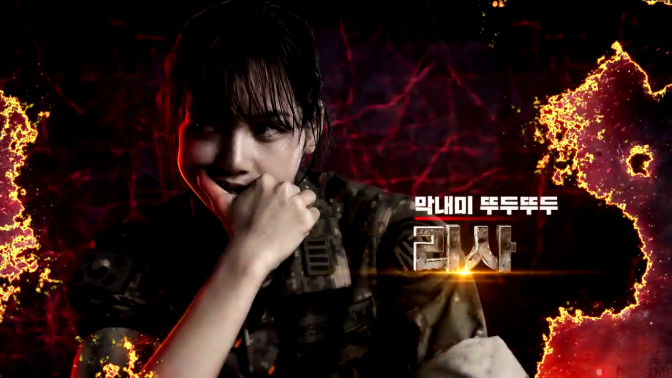 [NEWS] 180920 LISA's Voice Melts the 'Real Men 300' Press Conference Scene