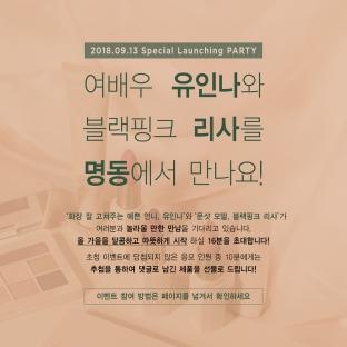 180907 moonshot_korea yoo inna x lisa special launching party 1