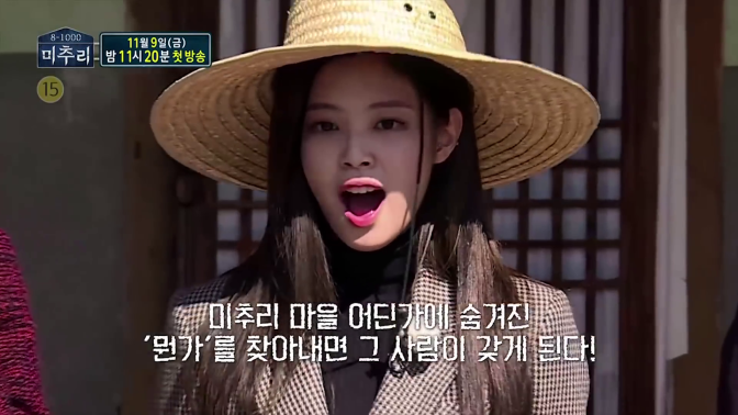 [SHOW] Jennie on SBS Beautiful Autumn Village, Michuri / Michuri 8-1000 / Village Survival, The Eight